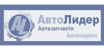 СТО Автолідер