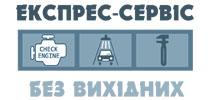 СТО Експрес-Сервіс