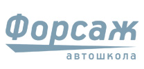 Автошкола «Форсаж»