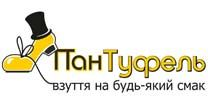 Мережа магазинів «Пан Туфель»