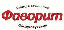 СТО «Фаворит»