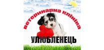 Ветеринарна клініка «Улюбленець»