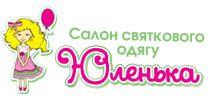 """Салон святкового одягу """"Юленька"""""""